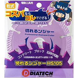数量は多い  ダイヤテック ダイヤテック 切れるンジャー HSダイヤカッター コンクリート ブロック切断用 ダイヤテック HS355, TAKEMOTO PARTS f09faa43