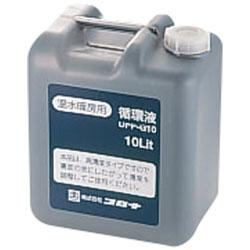 コロナ トラスト 循環液 通販 10L UPFG10 UPF-G10