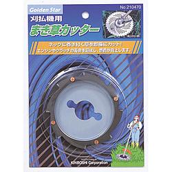 オンライン限定商品 キンボシ ショッピング GS #210470 210470 まき草カッター