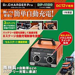 DC12V車用バッテリー充電器 DP-1100  Cellstar Pro 8ステージ自動充電制御搭載 Dr.CHARGER DP1100