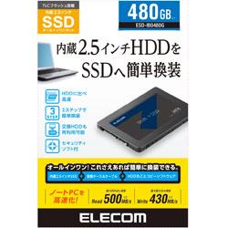 ELECOM(エレコム) 2.5インチ SerialATA接続内蔵SSD/480GB ESD-IB0480G ESDIB0480G