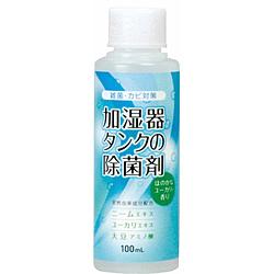 コジット 加湿器タンクの除菌剤 人気商品 お値打ち価格で 振込不可 ユーカリ100ml