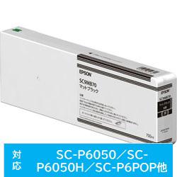EPSON エプソン純正SC9MB70 マットブラック SC9MB704RL35jA