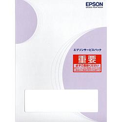 【09月発売予定】 EPSON(エプソン) エプソンサービスパック 出張保守購入同時4年  HSCPX1VL04 HSCPX1VL04 ※発売日以降のお届け