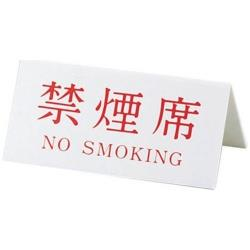 キョウリツサインテック Vタイプアクリル両面プレート 賜物 No.3 禁煙席 NO 蔵 PRY03 SMOKING