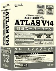 富士通(FUJITSU) ATLAS 翻訳スーパーパック V14 グレードアップキット Win/CD ATLASホンヤクスーパーパック