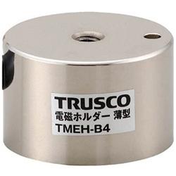 トラスコ中山 電磁ホルダー 薄型 Φ40XH25 TMEHB4 TMEHB4