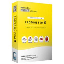 ウェブツーキャドジャパン 〔Win版〕CADTOOL FEM8 CADTOOLFEM8