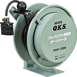ハタヤリミテッド フォークリフト充電用オートリール 5m FCR5GS FCR5GS