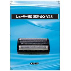 IZUMI シェーバー替刃(外刃) SO-V45 SOV45
