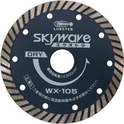 公式ストア ロブテックス 出色 WX150 エビ ダイヤモンドホイール 153mm 乾式 スカイウェーブエクストラ