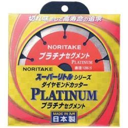 ノリタケ ノリタケ ダイヤモンドカッター スーパーリトルシリーズ プラチナセグメント 3S1PLATINA510 3S1PLATINA510