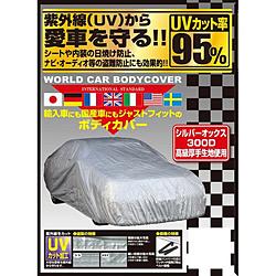 ユニカー工業 CB-202 ワールドカーオックスボディカバー サイズ:WB CB202