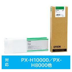 EPSON(エプソン) 【純正】 ICGR58 グリーン ICGR58