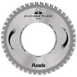 アサダ ビーバーSAWサーメットB140 EX10496 EX10496