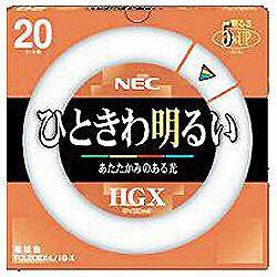 NEC エヌイーシー 丸形蛍光灯 ライフルックHGX 20形 FCL20EXL18X 18-X 電球色 大決算セール FCL20EX-L 直営ストア