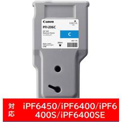 正規認証品!新規格 Canon 海外限定 キヤノン 純正 PFI-206C シアン PFI206C