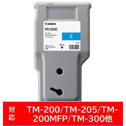 Canon(キヤノン) 【純正】 PFI-320C 顔料シアン PFI320C