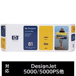 hp(エイチピー) 【純正】 C4933A HP81 イエロー C4933A