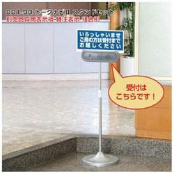 ユニット 当店限定販売 トークナビ2 伸縮スタンドセット 88190 売り込み