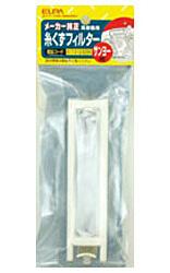 ELPA 617-166-8650H 洗濯機用糸くずフィルター (サンヨー用) 6171668650H
