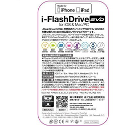 PHOTOFAST IFDEVO64GB i-FlashDrive EVO for iOS&Mac/PC Apple社認定 Lightning USBメモリー (64GB/USB3.0/Lightning/ブラック) IFDEVO64GB
