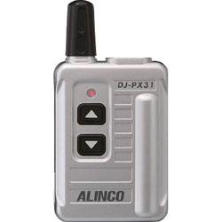 アウトレット☆送料無料 新品 アルインコ 交互20ch+中継27ch対応 特定小電力トランシーバー シルバー DJ-PX31S DJPX31S 1台