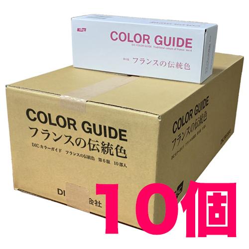 DICカラーガイド 10個梱包 フランスの伝統色【第6版】 10個梱包, ナンブマチ:2e03ce57 --- sunward.msk.ru