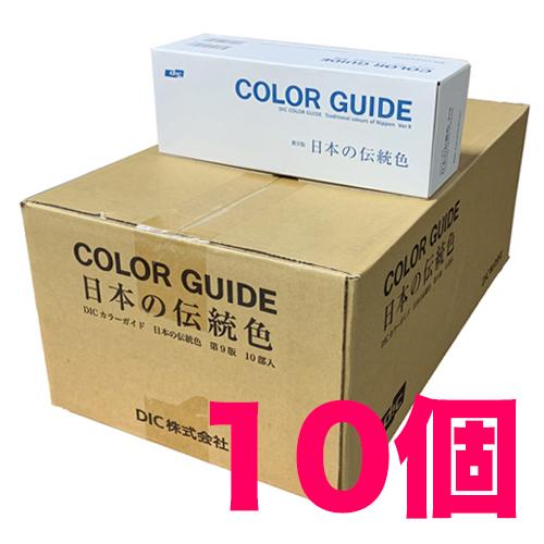 DICカラーガイド 日本の伝統色【第9版】 10個梱包
