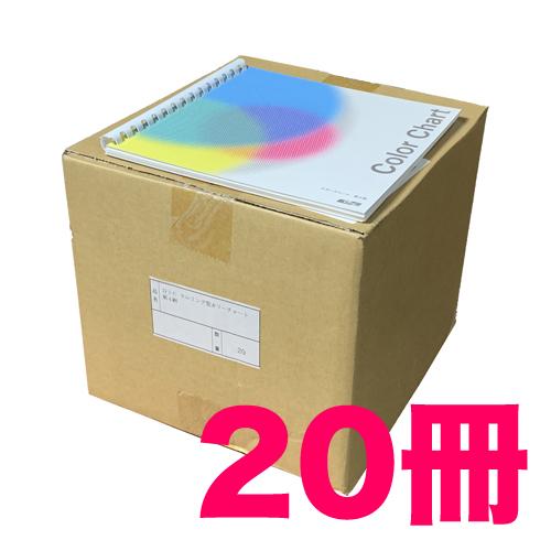 DICセルリング型カラーチャート 最新版 20冊梱包
