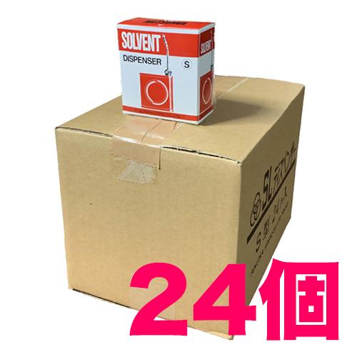 MITSUWA(ミツワ)ソルベント用ディスペンサーS(110ml)【24個梱包】