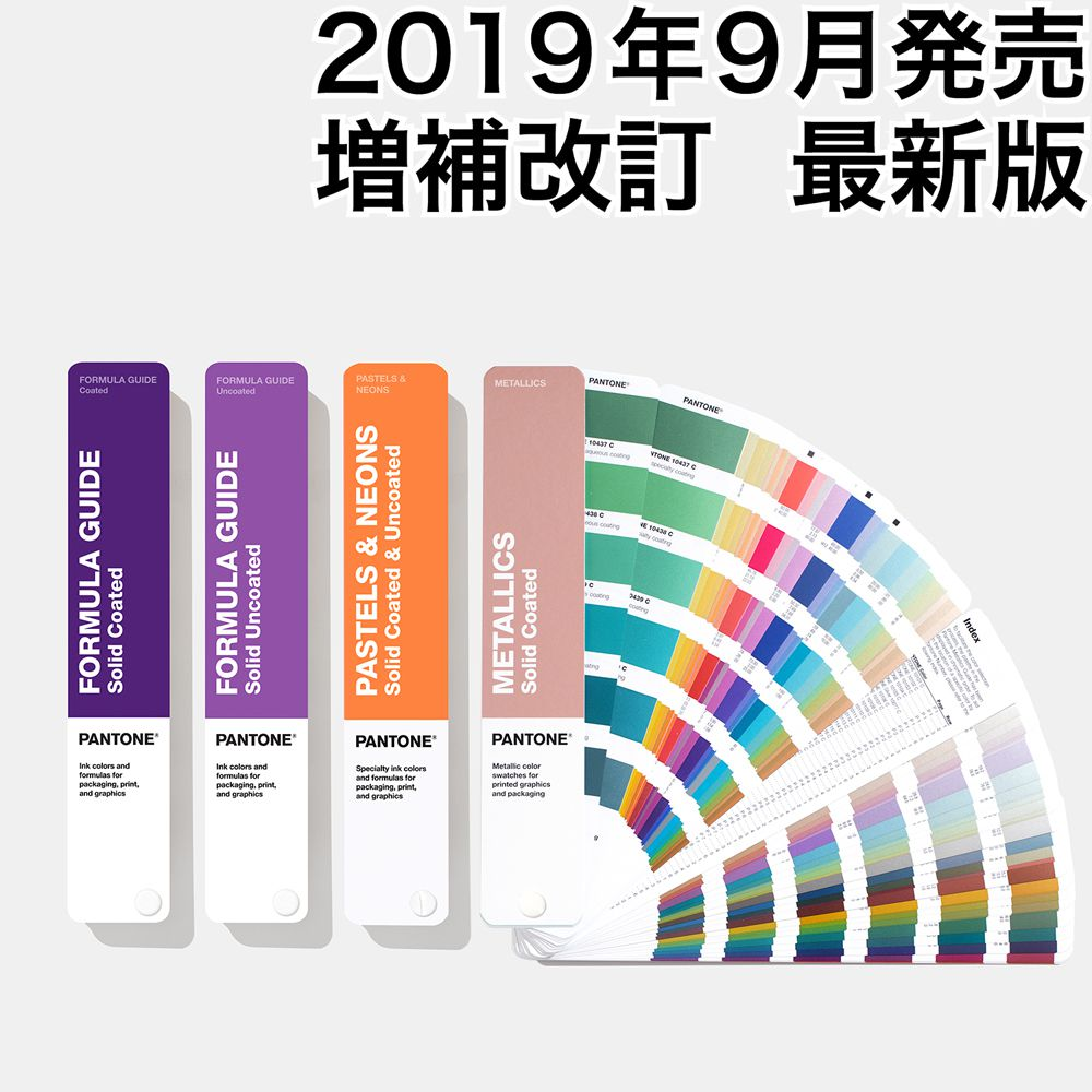 PANTONE(パントン)PLUS ソリッドガイド・セット (4冊セット) GP1605A 2019年版