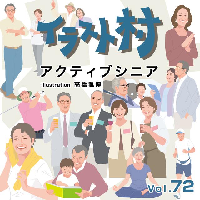 【あす楽】イラスト村 Vol.72 アクティブシニア CD-ROM素材集 送料無料 ロイヤリティ フリー cd-rom画像 イラスト素材 素材