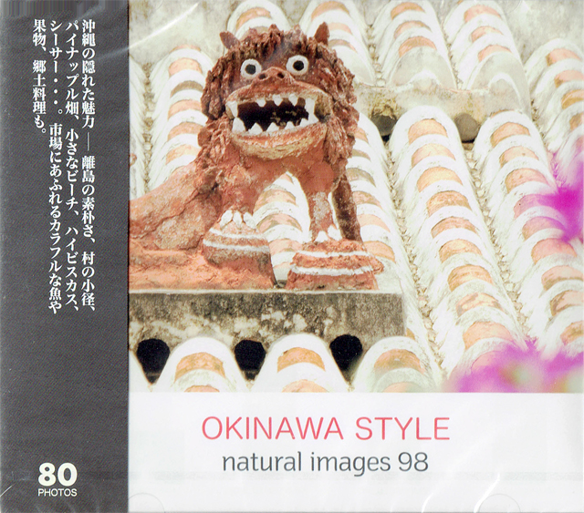 naturalimages Vol.98 OKINAWA STYLE【メール便可】