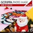 ごりっぱフォトイメージ32「正月・クリスマス」【メール便可】