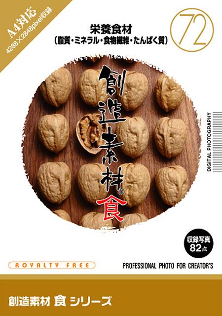 創造素材 食シリーズ[72]栄養食材(脂質・ミネラル・食物繊維・たんぱく質)【メール便可】