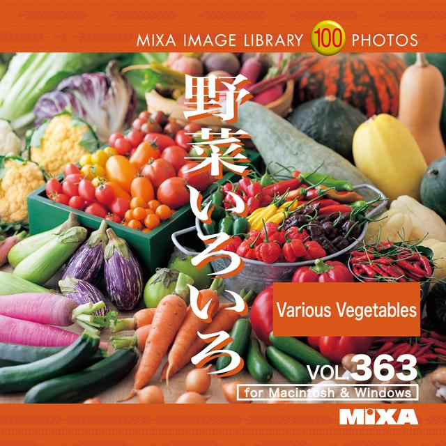 MIXAイメージライブラリーVol.363 野菜いろいろ【メール便可】