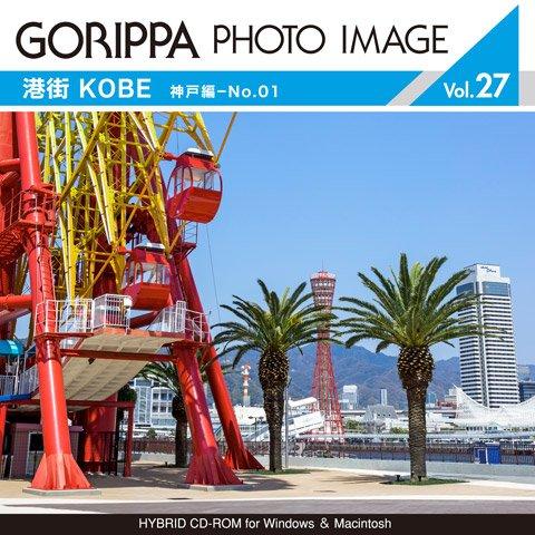 ごりっぱフォトイメージ27「港町 KOBE 神戸編-No.01」【メール便可】
