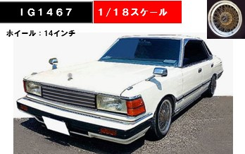 Ignition Model イグニッションモデル 1/18 ミニカー レジン プロポーションモデル 1983年モデル 日産 グロリア P430 4Door Hardtop Brougham Nissan Gloria P430 4 Door Hardtop 280E Brougham 1:18 Ignition Model