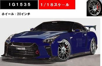 Ignition Model イグニッションモデル 1/18 ミニカー レジン プロポーションモデル Top Secret GT-R R35 1:18 Ignition Model