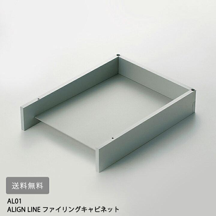 【送料無料】 ALIGN LINE ファイリングキャビネット AL01