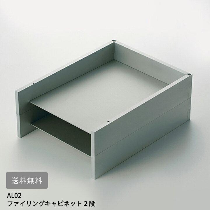 【送料無料】 ALIGN LINE ファイリングキャビネット2段 AL02