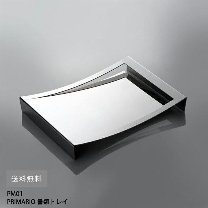 【送料無料】 PRIMARIO 書類トレイ PM01