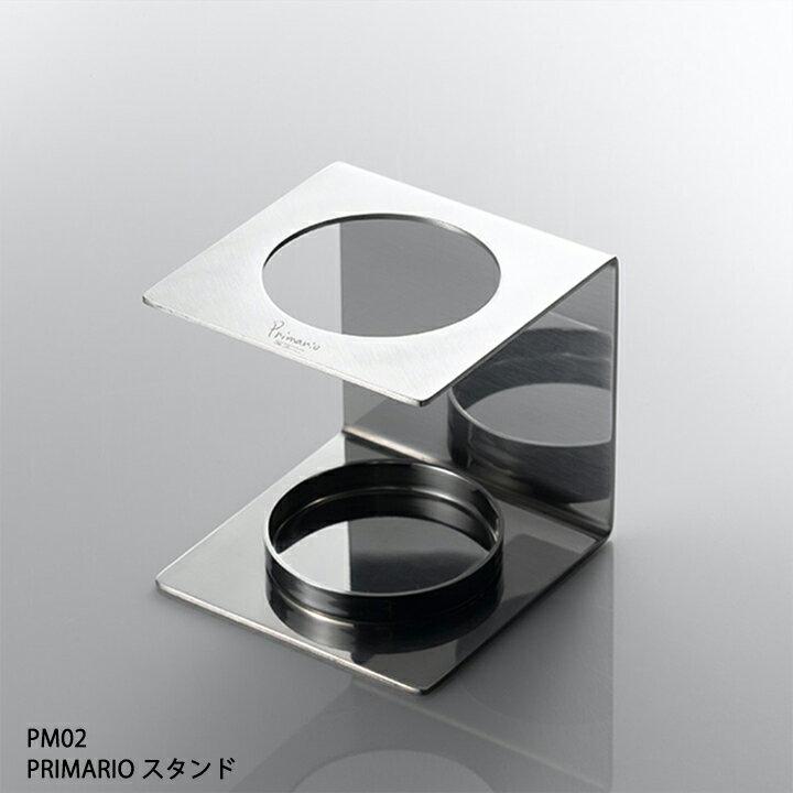 鏡のようなステンレスの面が万華鏡のように互いに映り込みきらきらと輝い セール 登場から人気沸騰 PRIMARIO スタンド PM02 今季も再入荷 取り寄せ
