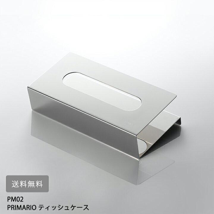 【送料無料】 PRIMARIO ティッシュケース PM03