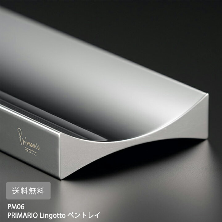 【送料無料】 置くだけ美しい「おもてなしの心」を伝える現代彫刻のような輝き PRIMARIO Lingotto ペントレイ PM06