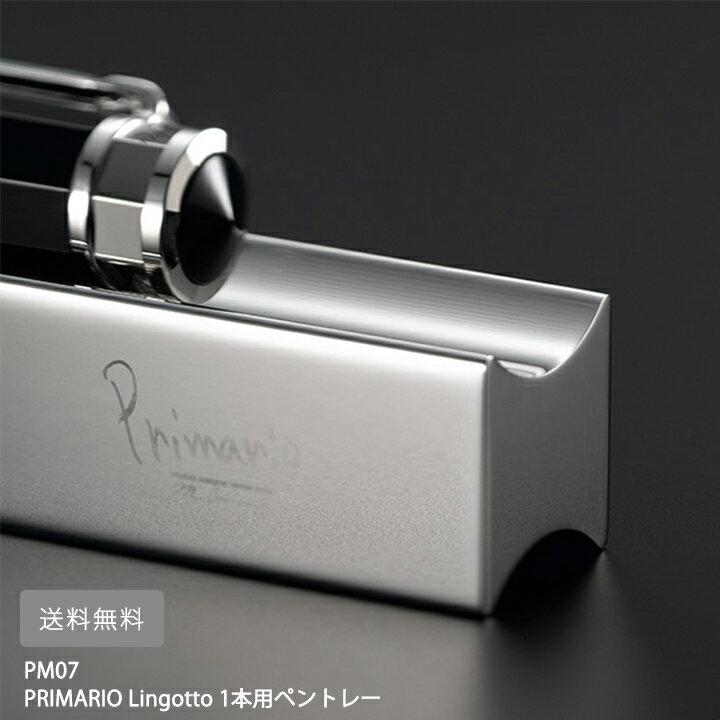 【送料無料】 置くだけ美しい「おもてなしの心」を伝える現代彫刻のような輝き PRIMARIO Lingotto 1本用ペントレイ PM06