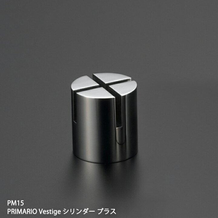 ステンレスのかたまりから削りだされた上品さ 全商品オープニング価格 PRIMARIO Vestige ペーパーウエイトシリンダー 公式ショップ PM15 プラス 取り寄せ