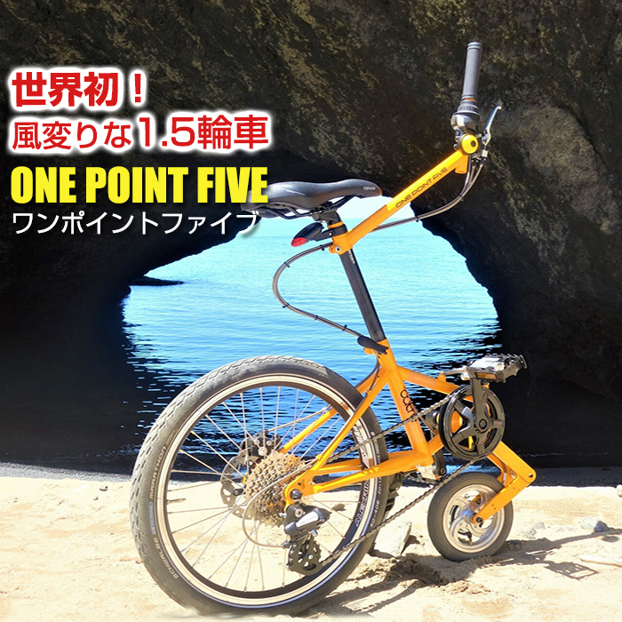 outre ワンポイントファイブ 自転車 1.5輪車 ONE POINT FIVE アウトレ 全5色【送料無料】