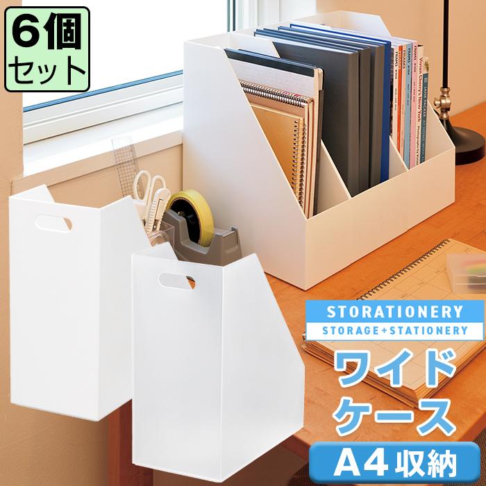 日本製 国産 ファイル収納 ワイド ステーショナリー 公式 幅広プラスチック 書類収納 A4収納 縦置き シンプル文房具 オフィス 書斎 送料無料 同色6個セット 新生活 透けない ファイルボックス ワイドケース JEJアステージ ファイルケース ボックスファイル ストレーショナリー A4 透明 セット特価
